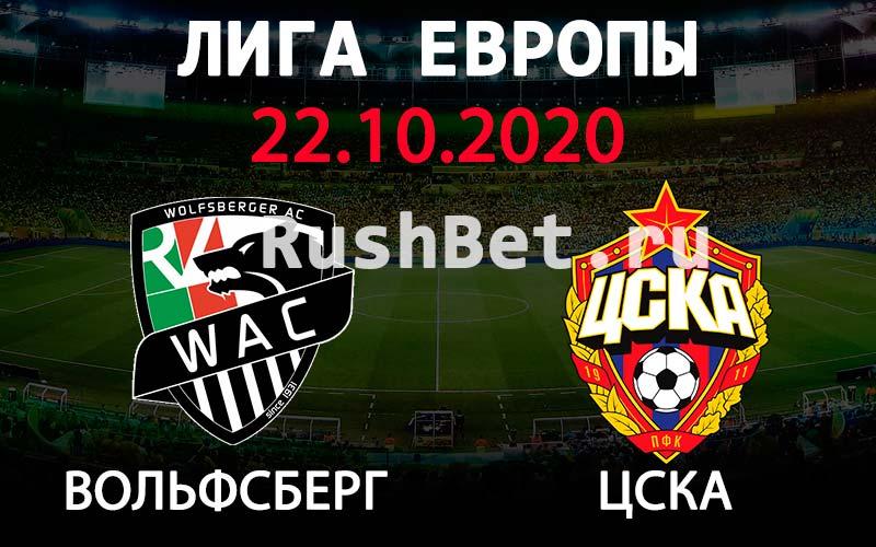 Прогноз на матч Вольфсберг - ЦСКА