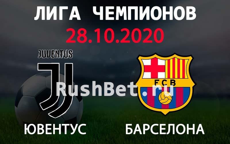 Прогноз на матч Ювентус - Барселона