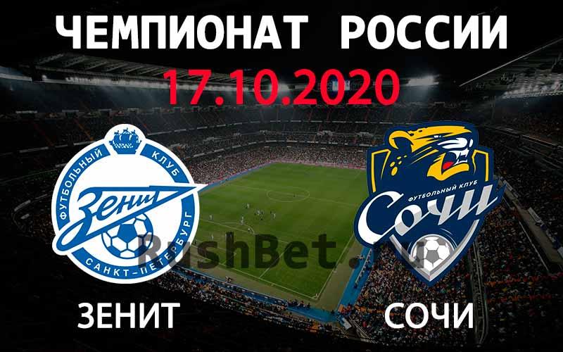 Прогноз на матч Зенит - Сочи