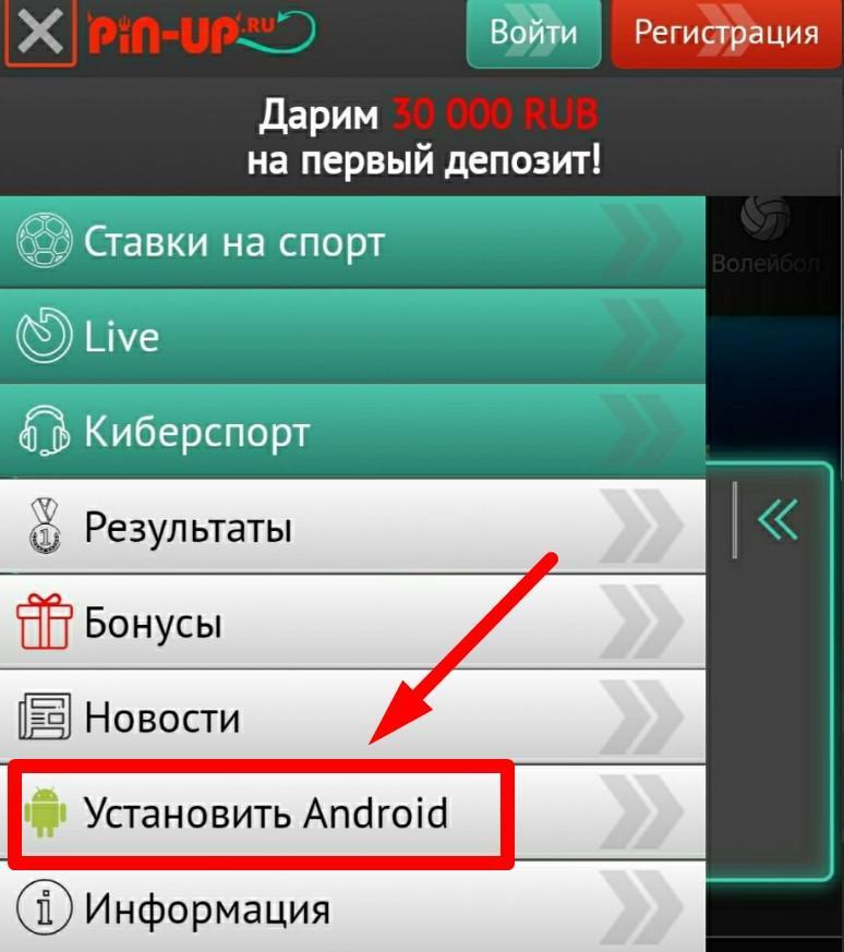 Как установить приложение Пин Ап на андроид