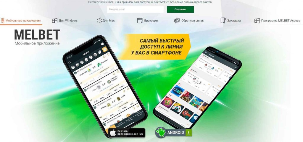 Мобильное приложение БК Мелбет