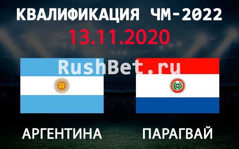 Прогноз на матч Аргентина - Парагвай