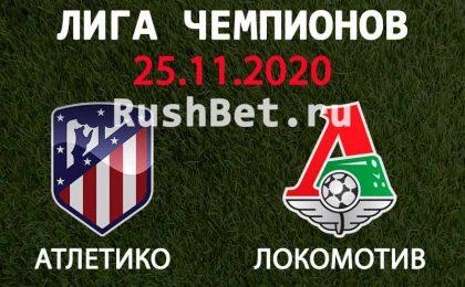 Прогноз на матч Атлетико - Локомотив