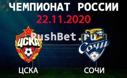 Прогноз на матч ЦСКА - Сочи