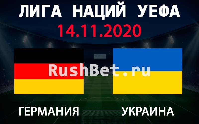 Прогноз на матч Германия - Украина