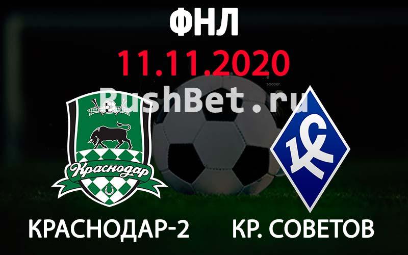 Прогноз на матч Краснодар-2 – Крылья Советов
