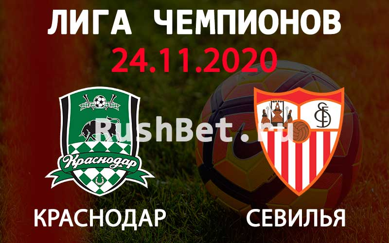 Прогноз на матч Краснодар - Севилья