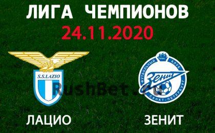 Прогноз на матч Лацио - Зенит