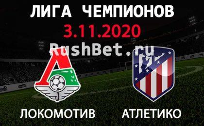 Прогноз на матч Локомотив Москва - Атлетико