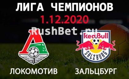 Прогноз на матч Локомотив - Зальцбург