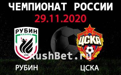 Прогноз на матч Рубин - ЦСКА