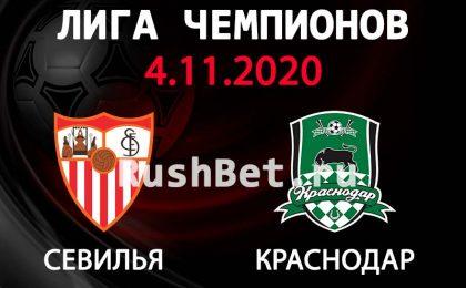 Прогноз на матч Севилья - Краснодар