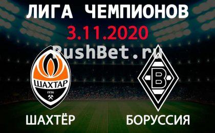 Прогноз на матч Шахтёр Донецк - Боруссия Мёнхенгладбах