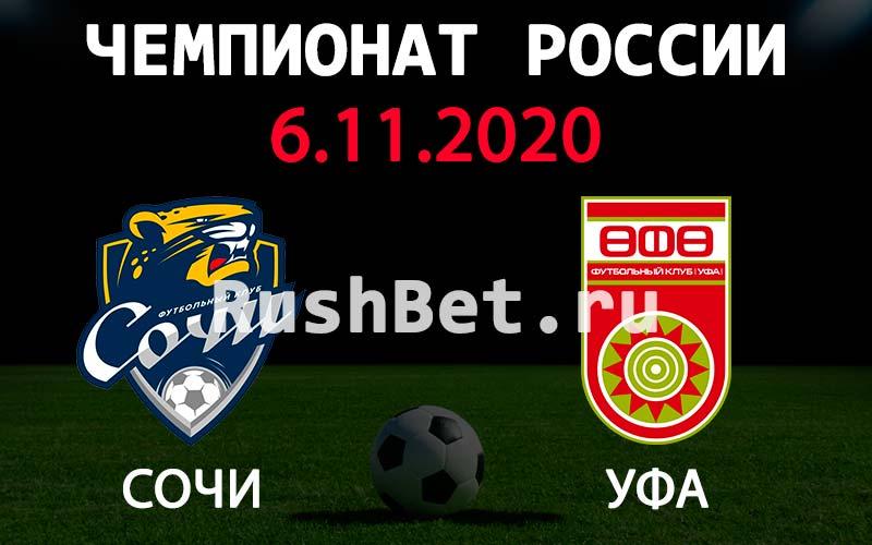 Прогноз на матч Сочи - Уфа