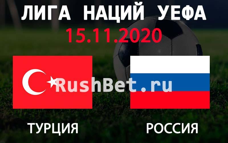 Прогноз на матч Турция - Россия