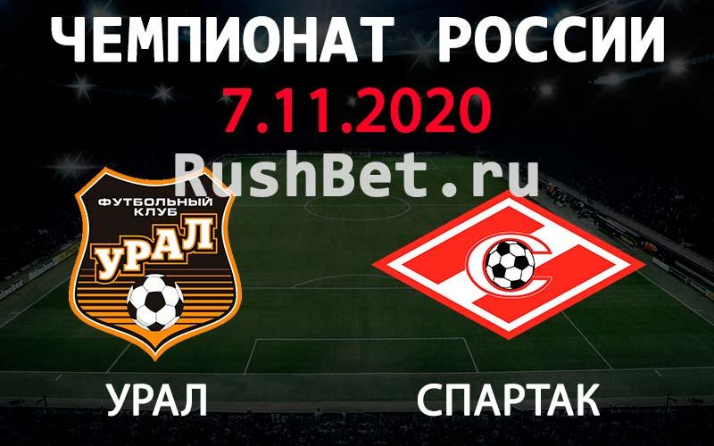 Прогноз на матч Урал - Спартак Москва