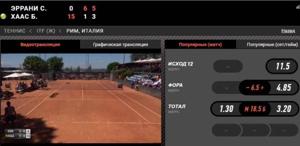 Бесплатные трансляции тенниса