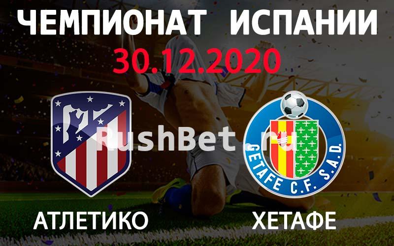 Прогноз на матч Атлетико - Хетафе