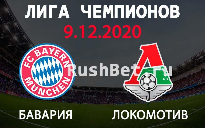 Прогноз на матч Бавария - Локомотив
