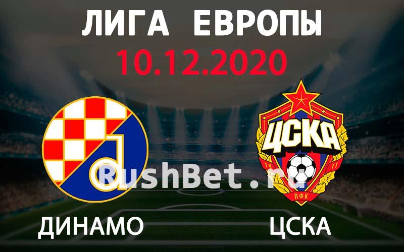 Прогноз на матч Динамо Загреб - ЦСКА