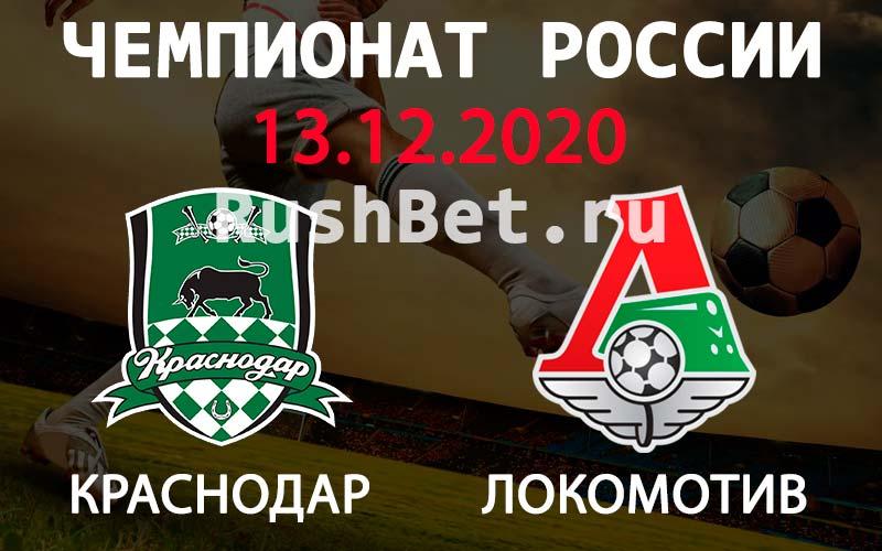 Прогноз на матч Краснодар - Локомотив