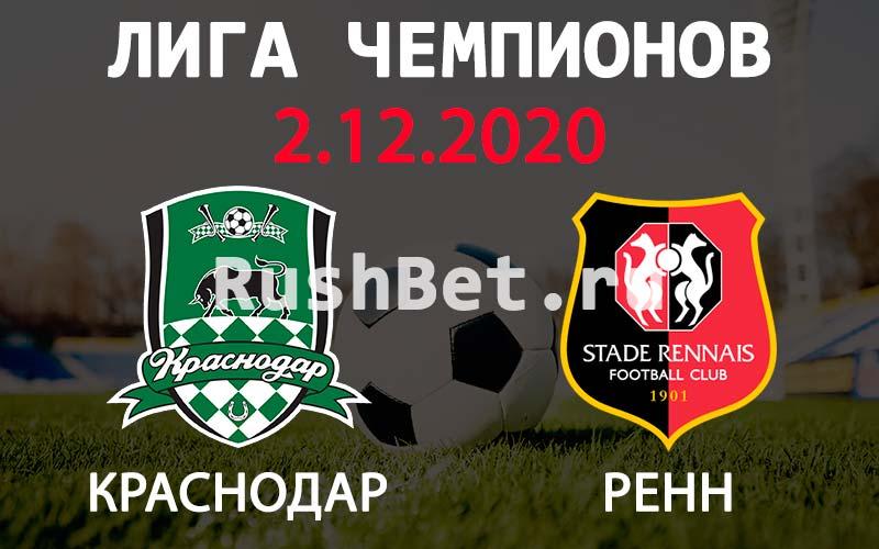 Прогноз на матч Краснодар - Ренн