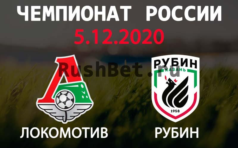 Прогноз на матч Локомотив - Рубин