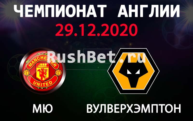 Прогноз на матч Манчестер Юнайтед - Вулверхэмптон