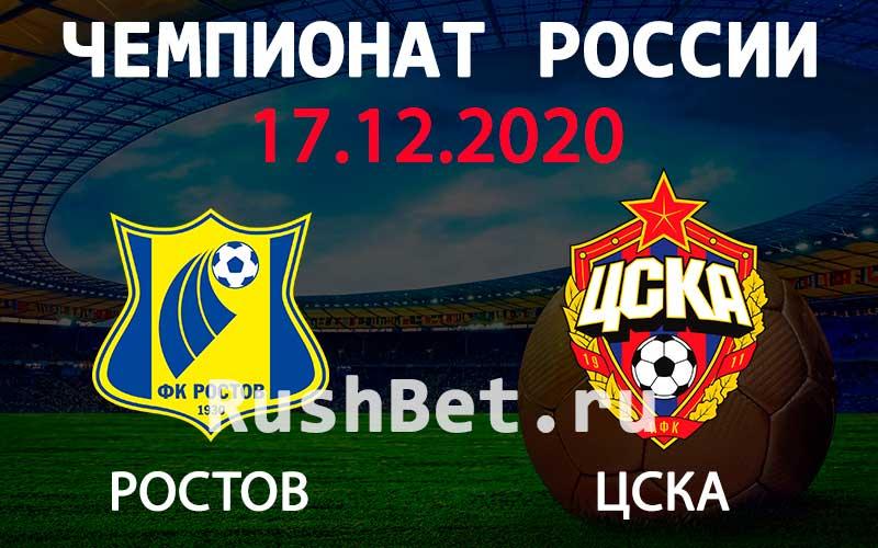 Прогноз на матч Ростов - ЦСКА