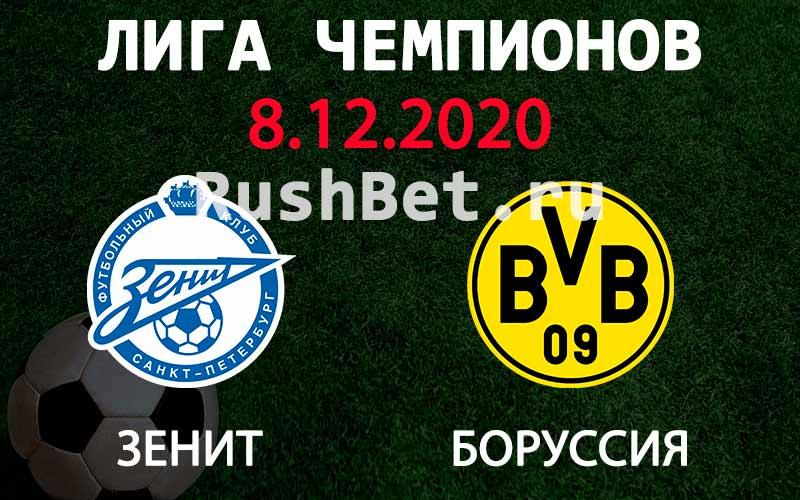 Прогноз на матч Зенит - Боруссия Дортмунд