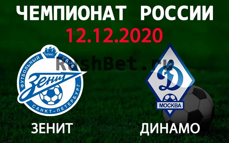 Прогноз на матч Зенит - Динамо Москва