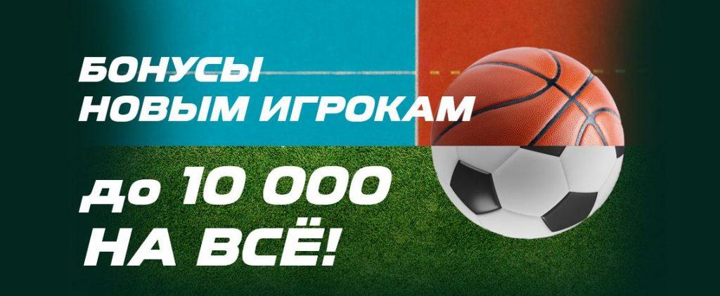 Фрибет Лига Ставок 10000 по промокоду
