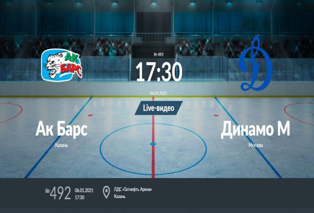 Прогноз на матч Ак Барс – Динамо Москва