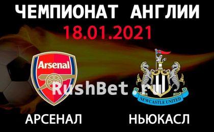 Прогноз на матч Арсенал - Ньюкасл