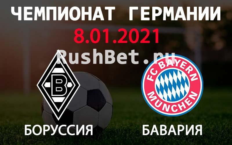 Прогноз на матч Боруссия Мёнхенгладбах - Бавария