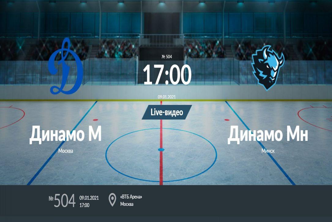 Прогноз на матч Динамо Москва - Динамо Минск