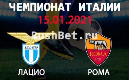 Прогноз на матч Лацио - Рома