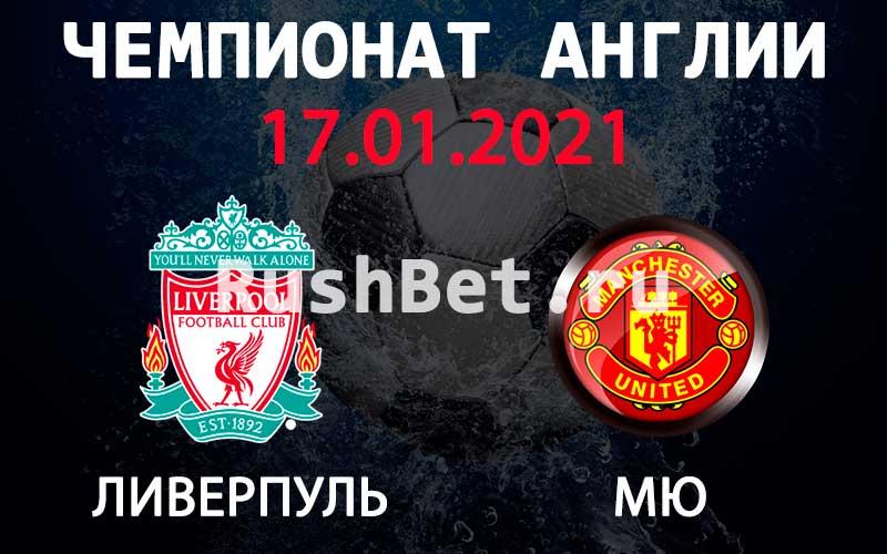 Прогноз на матч Ливерпуль - Манчестер Юнайтед
