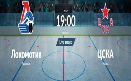 Прогноз на матч Локомотив – ЦСКА