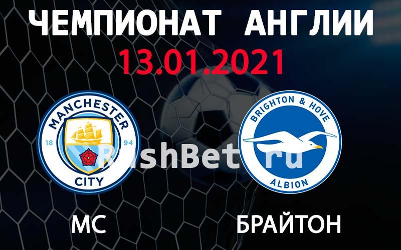 Прогноз на матч Манчестер Сити - Брайтон