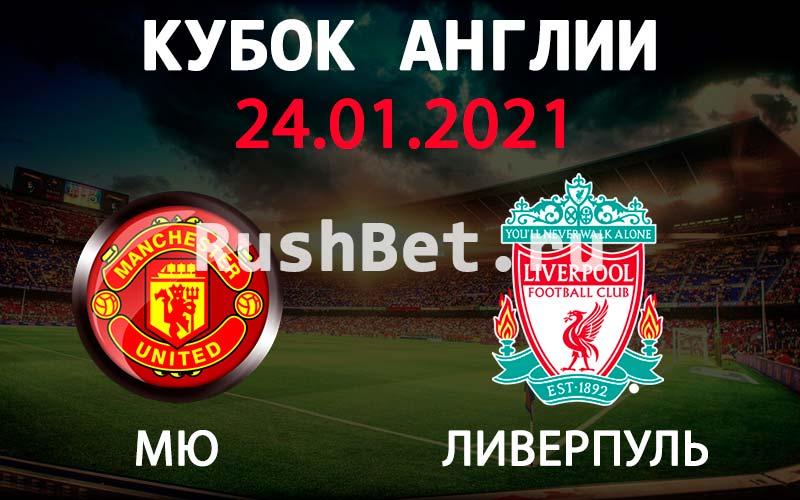 Прогноз на матч Манчестер Юнайтед - Ливерпуль