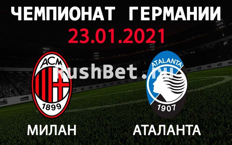 Прогноз на матч Милан - Аталанта