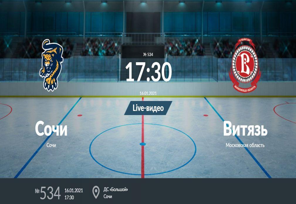 Прогноз на матч Сочи - Витязь Подольск
