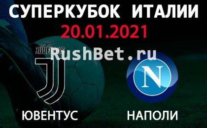 Прогноз на матч Ювентус - Наполи