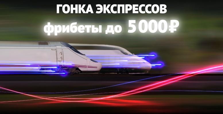 """Акция """"Гонка экспрессов"""" от БК 888"""