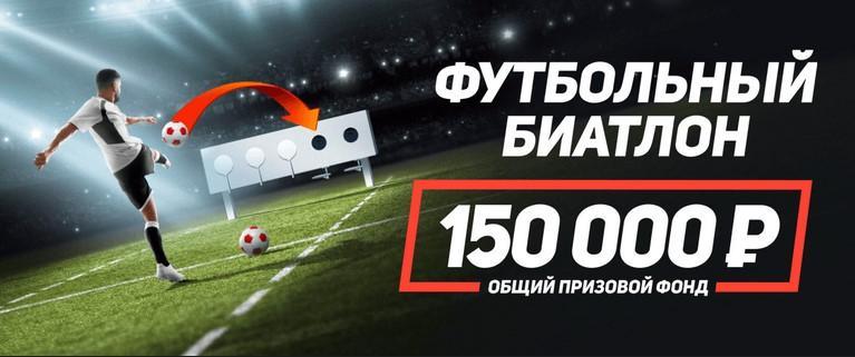 """Акция Леон """"Футбольный биатлон"""""""