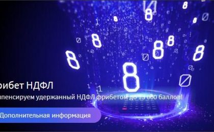 БК 888 компенсация НДФЛ до 13 000 рублей