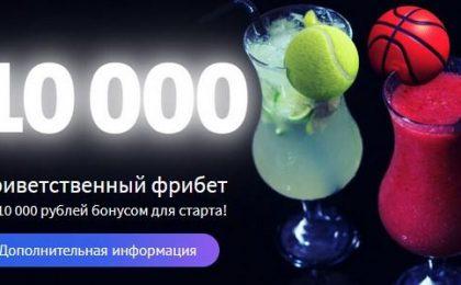 Фрибет от БК 888: до 10 000 руб. новым клиентам