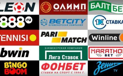 Лучшие онлайн букмекеры в России