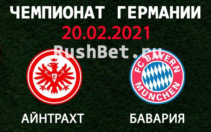 Прогноз на матч Айнтрахт - Бавария